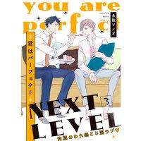 君はパーフェクト NEXT LEVEL【第3話】【特典付き】