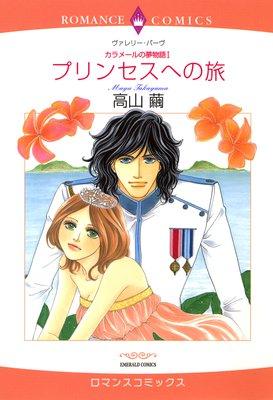 プリンセスへの旅 カラメールの夢物語 I