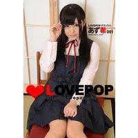 LOVEPOP デラックス あず希 001