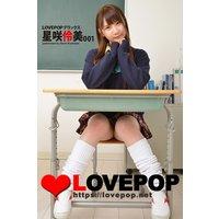 LOVEPOP デラックス 星咲伶美 001