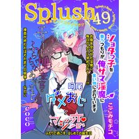 Splush vol.49 青春系ボーイズラブマガジン