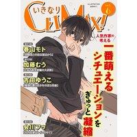 いきなりCLIMAX!Vol.6