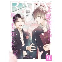 BABY vol.40α