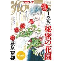月刊flowers 2020年8月号(2020年6月27日発売)