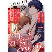 Pinkcherie vol.18 −rouge−【雑誌限定漫画付き】