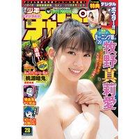 週刊少年チャンピオン2020年28号