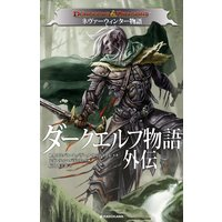 DUNGEONS&DRAGONS ダークエルフ物語外伝 ネヴァーウィンター物語