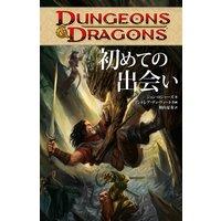 DUNGEONS&DRAGONS 初めての出会い
