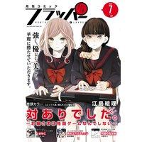 【電子版】月刊コミックフラッパー 2020年7月号