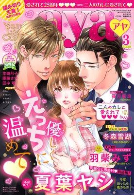 【再編集版】Young Love Comic aya 2017年3月号