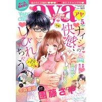 【再編集版】Young Love Comic aya 2017年5月号