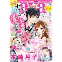 【再編集版】Young Love Comic aya 2017年6月号