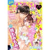 【再編集版】Young Love Comic aya 2017年7月号