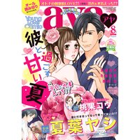 【再編集版】Young Love Comic aya 2017年8月号