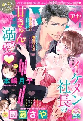 【再編集版】Young Love Comic aya 2019年1月号