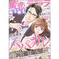 蜜恋ティアラめろめろ Vol.15 パパカレ