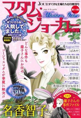 JOURすてきな主婦たち 6月増刊号 マダム・ジョーカー総集編 第14集