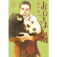 おじさまと猫 5巻【デジタル版限定特典付き】