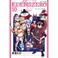 EDENS ZERO 10巻