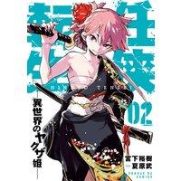 任侠転生‐異世界のヤクザ姫‐ 2