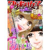 ワケあり女子白書 vol.34