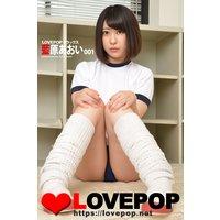 LOVEPOP デラックス 藍原あおい 001