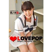 LOVEPOP デラックス 鈴ノ木桜 001