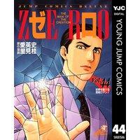 ゼロ THE MAN OF THE CREATION 44