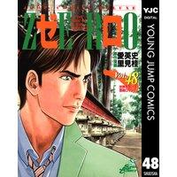 ゼロ THE MAN OF THE CREATION 48