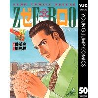ゼロ THE MAN OF THE CREATION 50