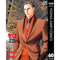 ゼロ THE MAN OF THE CREATION 60