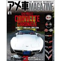 アメ車MAGAZINE【アメ車マガジン】2020年08月号