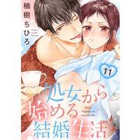 【ショコラブ】処女から始める結婚生活(11)