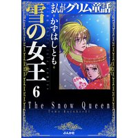 まんがグリム童話 雪の女王(分冊版) 【第6話】 雪の女王