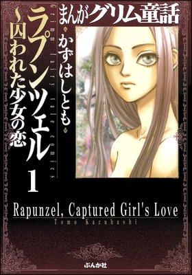 まんがグリム童話 ラプンツェル〜囚われた少女の恋(分冊版)