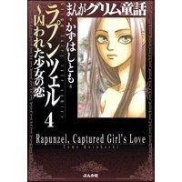 まんがグリム童話 ラプンツェル〜囚われた少女の恋(分冊版) 【第4話】 つるの恩返し