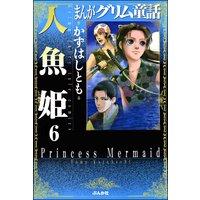 まんがグリム童話 人魚姫(分冊版) 【第6話】 シンデレラ
