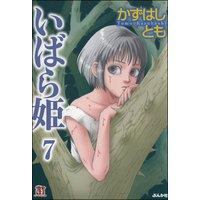 いばら姫(分冊版) 【第7話】 キジムナー