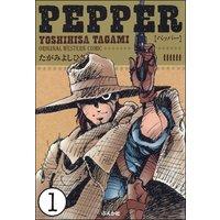 PEPPER(分冊版)