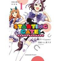 【新装版】STARTING GATE! —ウマ娘プリティーダービー— 1