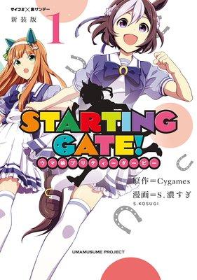 【新装版】STARTING GATE! —ウマ娘プリティーダービー—