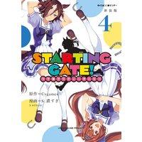 【新装版】STARTING GATE! —ウマ娘プリティーダービー— 4