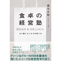 食卓の経営塾 DEAN & DELUCA 心に響くビジネスの育て方
