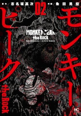 モンキーピーク the Rock2