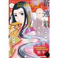 花ゆめAi Vol.20