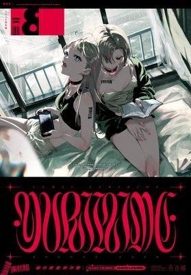 コミック百合姫 2020年8月号