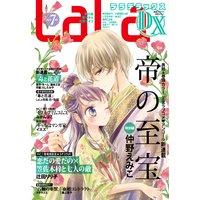 【電子版】LaLaDX 7月号(2020年)