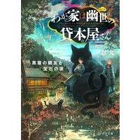 わが家は幽世の貸本屋さん−黒猫の親友と宝石の涙−