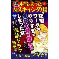 読者体験!本当にあった女のスキャンダル劇場【合冊版】Vol.2−1