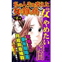私の人生を変えた女の難病【合冊版】Vol.2−2